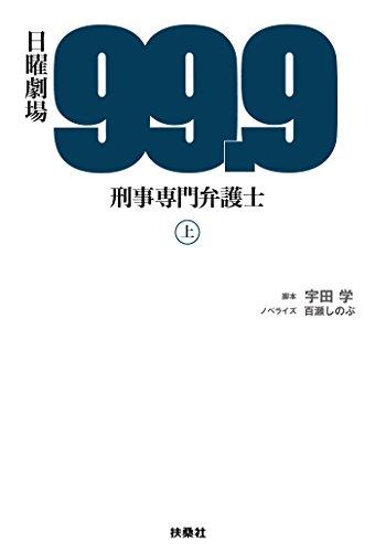 99.9 -刑事専門弁護士-