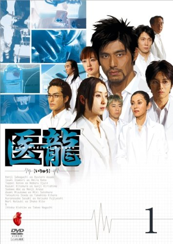 医龍-Team Medical Dragon-