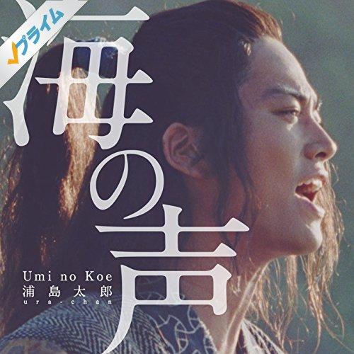 桐谷健太『海の声』