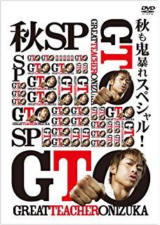 藤沢あやの『GTO(2012)』