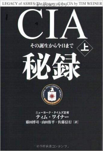 『CIA』