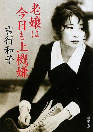 吉行和子の画像 p1_20