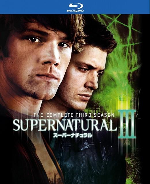 『スーパーナチュラル』