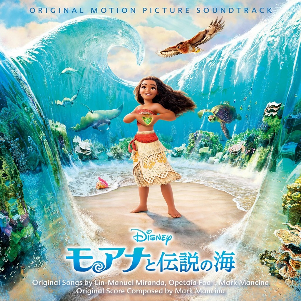 https://www.amazon.co.jp/Moana-Various-Artists/dp/B01L7A7OIC
