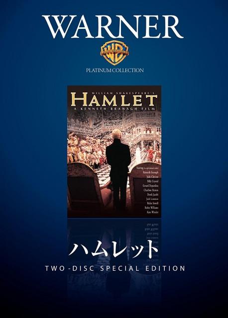 ケネス・ブラナー『ハムレット』