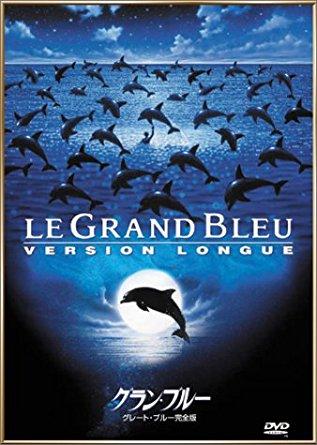 リュック・ベッソン『グラン・ブルー』