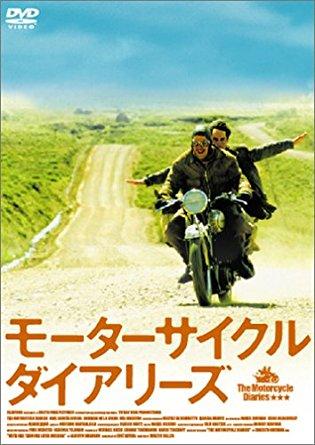 『モーターサイクルダイアリーズ』