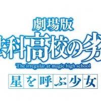 アニメ映画『劇場版 魔法科高校の劣等生 星を呼ぶ少女』あらすじ・キャストまとめ