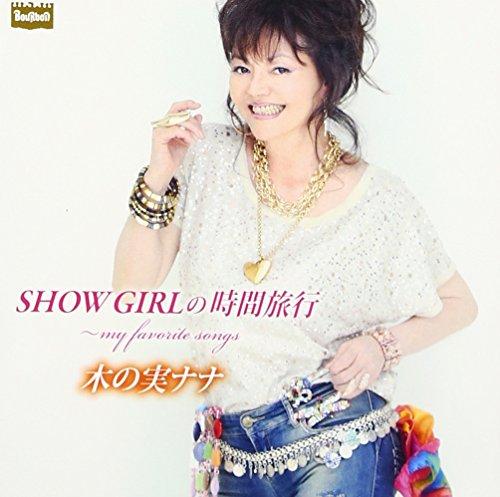 デビュー50周年記念アルバム SHOW GIRLの時間旅行~my favorite songs