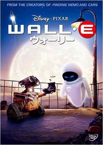 『WALL・E:ウォーリー』