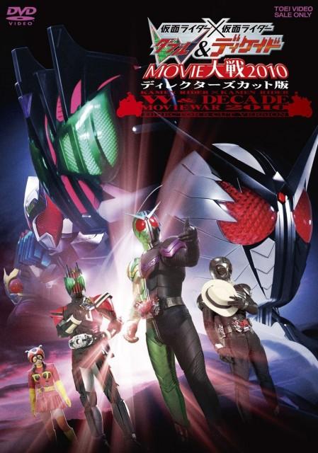 『仮面ライダー×仮面ライダー W(ダブル)&ディケイドMOVIE大戦2010』