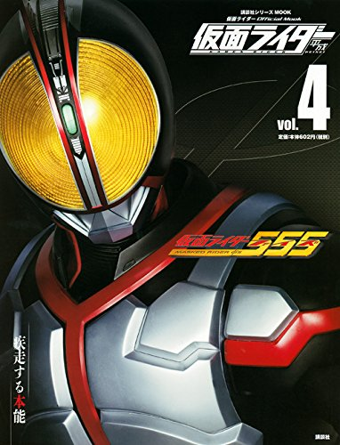仮面ライダー555-03