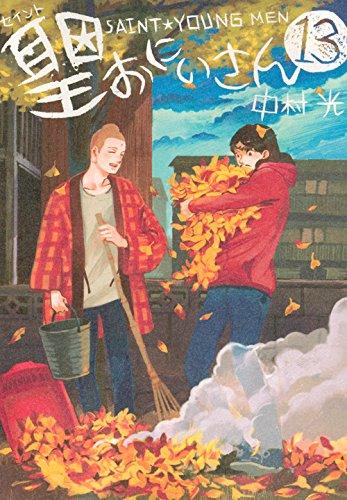 聖おにいさん(13)(KCコミックス)