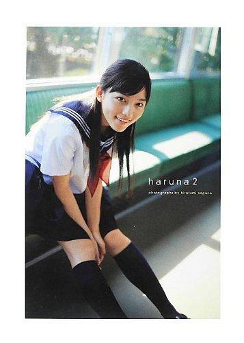川口春奈『haruna2』1
