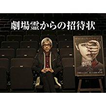 小市慢太郎 『劇場霊からの招待状』1