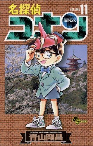 名探偵コナン(11)