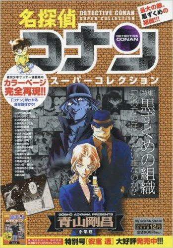 名探偵コナンスーパーコレクション 黒ずくめの組織