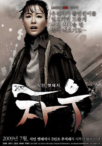 https://uedata.amazon.com/Chaw-Movie-Poster-Inches-Tae-woong/dp/B004UNJ0PO