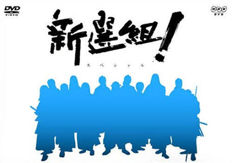 NHK大河ドラマ-新選組-スペシャル-DVD-BOX