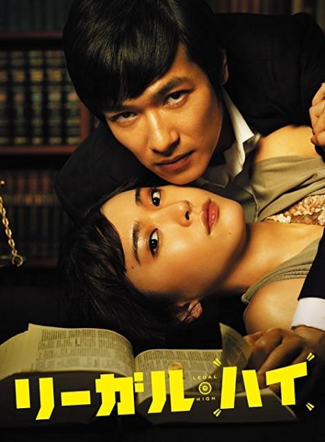 リーガル-ハイ-DVD-BOX