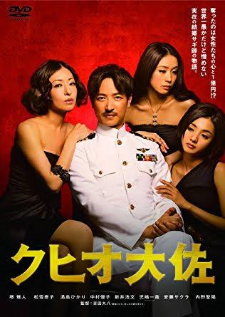 クヒオ大佐-DVD