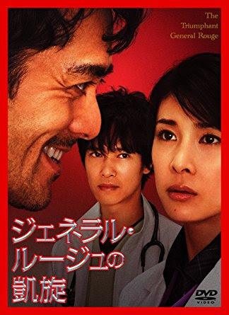 ジェネラル・ルージュの凱旋-DVD