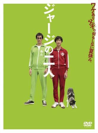 『ジャージの二人』-DVD