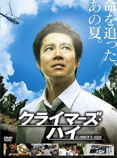 クライマーズ・ハイ-DVD