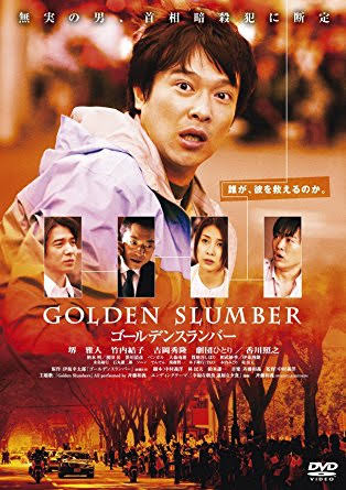 ゴールデンスランバー-DVD