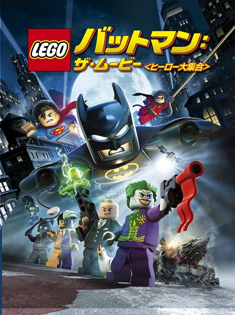 LEGO(R)バットマン:ザ・ムービー [DVD]