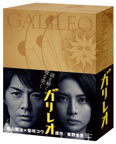 福山雅治『ガリレオ」1