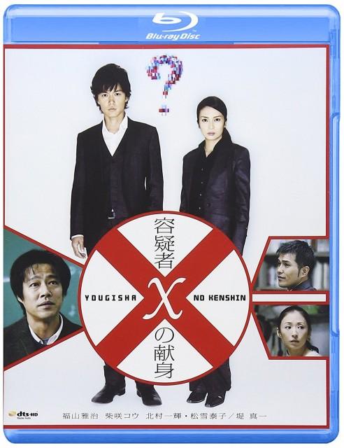 福山雅治『容疑者Xの献身』
