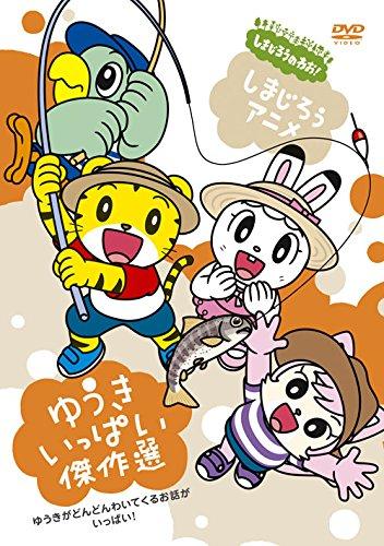 しまじろうアニメ ゆうきいっぱい傑作選 [DVD]