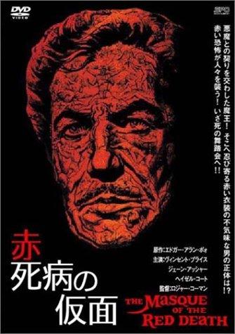 『赤死病の仮面』