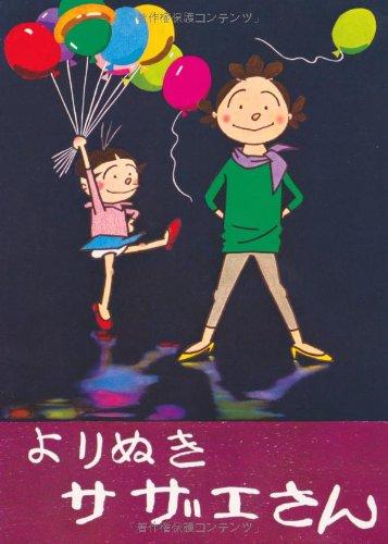 『サザエさん』フグ田サザエ