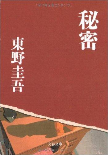 東野圭吾『秘密』