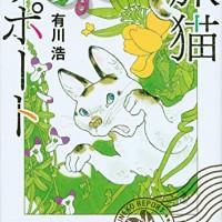 映画『旅猫リポート』あらすじ・キャストを紹介!【福士蒼汰×有川浩】