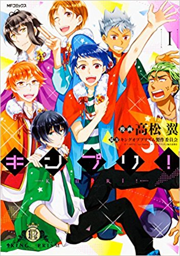 『KING OF PRISM by Pretty Rhythm』4