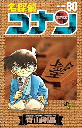 『名探偵コナン』80