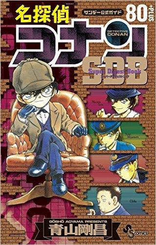 『名探偵コナン』80 ダイジェスト版