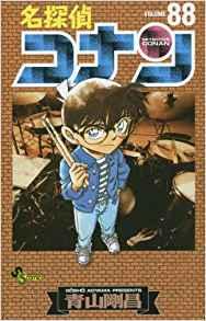 『名探偵コナン』88