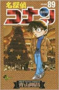 『名探偵コナン』89