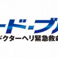 続編『コードブルー3』あらすじ・キャスト【7年振りに豪華メンバーが奇跡の再集結!】
