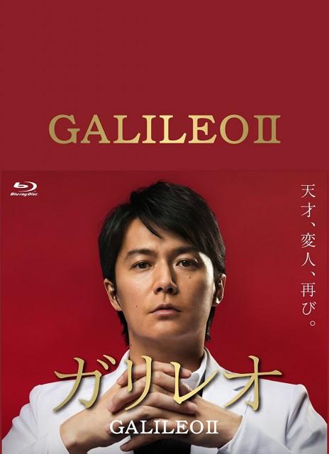 『ガリレオII』