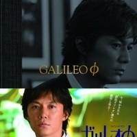 『ガリレオ』大人気シリーズの名言集!【東野圭吾×福山雅治】