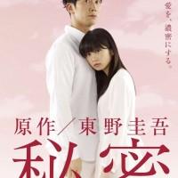 東野圭吾『秘密』ドラマに残された謎を徹底解説【ネタバレ】