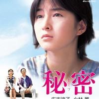 東野圭吾原作の泣ける映画・ドラマ6選