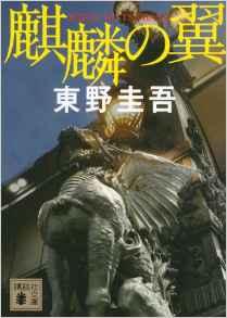 東野圭吾 『麒麟の翼』