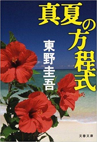 東野圭吾『真夏の方程式』