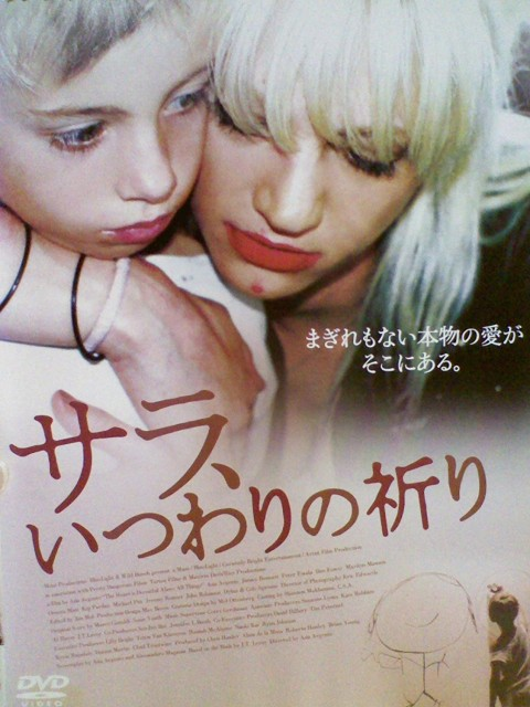 映画『サラ、いつわりの祈り』